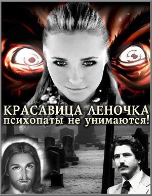 Психопаты не унимаются! (СИ)