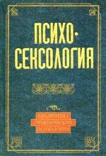 Психосексология
