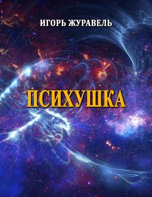 Психушка (сборник малой прозы) (СИ)