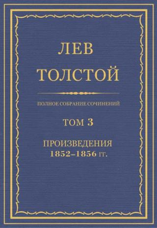ПСС. Том 03. Произведения, 1852–1856 гг.