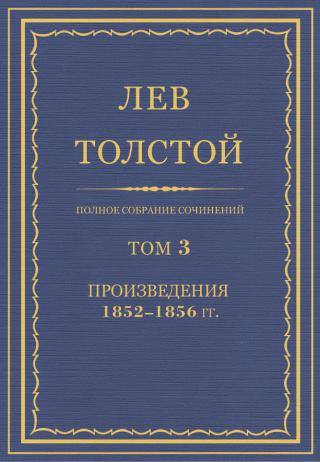 ПСС. Том 03. Произведения, 1852-1856