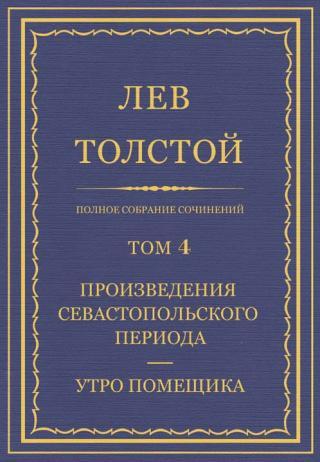 ПСС. Том 04. Произведения Севастопольского периода. Утро помещика