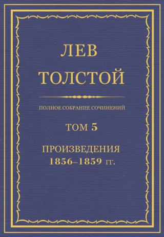 ПСС. Том 05. Произведения, 1856-1859