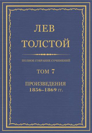 ПСС. Том 07. Произведения, 1856-1869