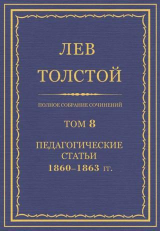 ПСС. Том 08. Педагогические статьи, 1860–1863 гг.