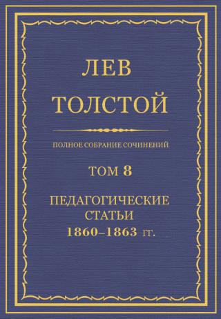 ПСС. Том 08. Педагогические статьи, 1860-1863