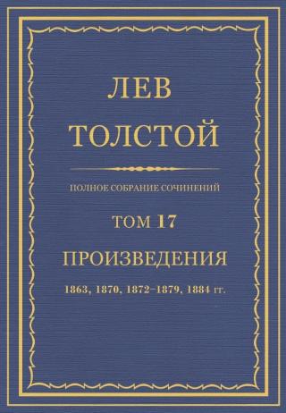 ПСС. Том 17. Произведения, 1863, 1870, 1872-1879, 1884