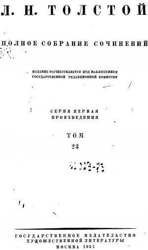 ПСС. Том 23. Произведения 1879-1884 гг.