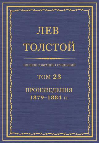 ПСС. Том 23. Произведения, 1879-1884 гг.