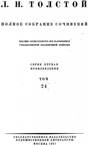ПСС. Том 24. Произведения 1880-1884 гг.