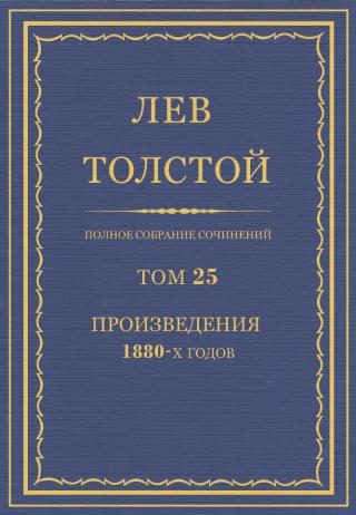 ПСС. Том 25. Произведения, 1880 гг.