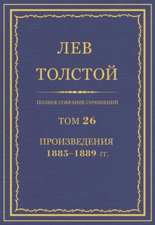 ПСС. Том 26. Произведения, 1885-1889