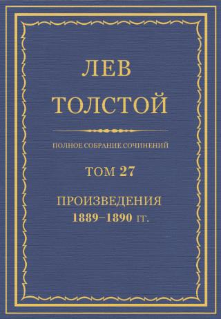 ПСС. Том 27. Произведения, 1889-1890
