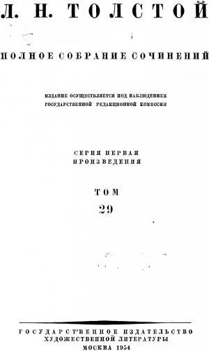 ПСС. Том 29. Произведения 1891-1894 гг.