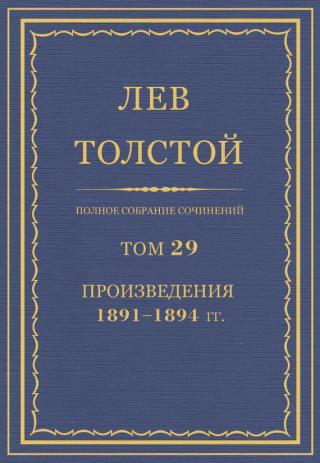 ПСС. Том 29. Произведения, 1891-1894 гг.