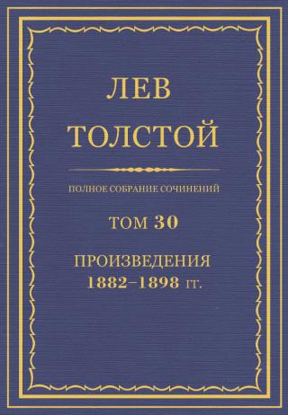 ПСС. Том 30. Произведения, 1882-1898