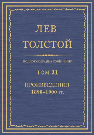 ПСС. Том 31. Произведения, 1890-1900