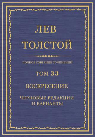 ПСС. Том 33. Воскресение. Черновые редакции и варианты