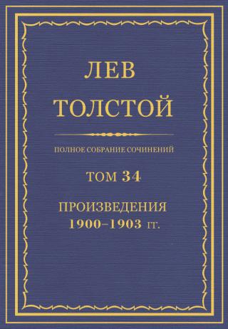 ПСС. Том 34. Произведения, 1900-1903