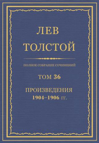 ПСС. Том 36. Произведения, 1904-1906