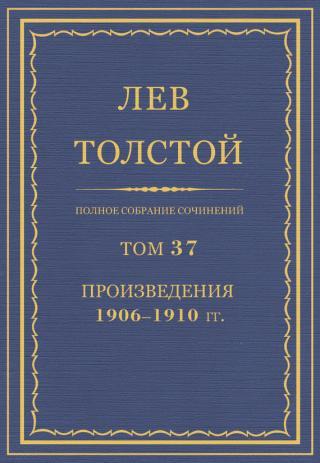 ПСС. Том 37. Произведения, 1906-1910
