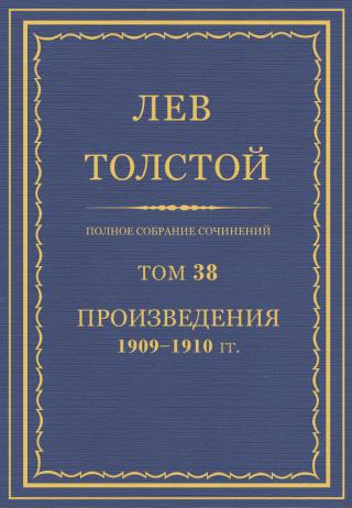 ПСС. Том 38. Произведения, 1909-1910