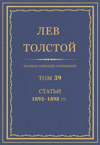 ПСС. Том 39. Статьи, 1893-1898