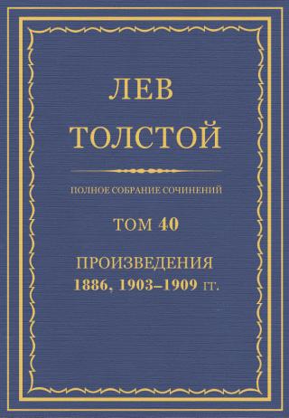 ПСС. Том 40. Произведения, 1889, 1903-1909