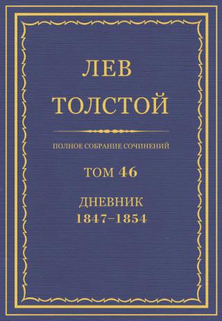 ПСС. Том 46. Дневник, 1847-1854