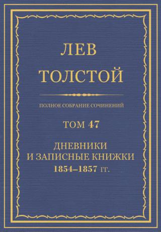 ПСС. Том 47. Дневники и записные книжки, 1854-1857