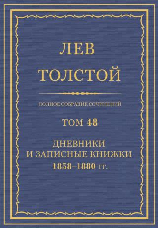 ПСС. Том 48. Дневники и записные книжки, 1858-1880