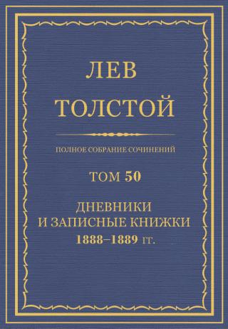 ПСС. Том 50. Дневники и записные книжки, 1888-1889 гг.