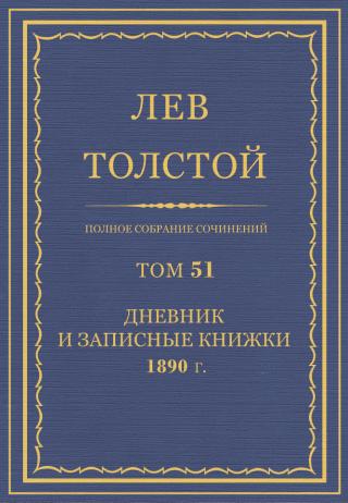 ПСС. Том 51. Дневник, 1890