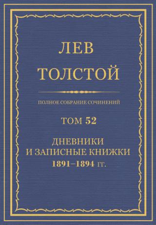 ПСС. Том 52. Дневники и записные книжки, 1891-1894