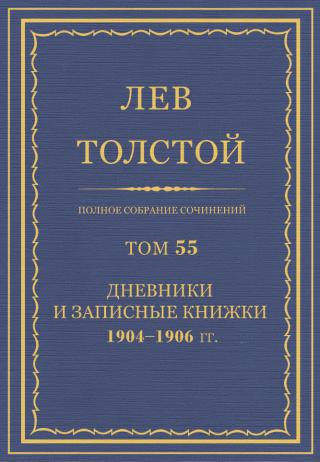 ПСС. Том 55. Дневники и записные книжки, 1904-1906 гг.