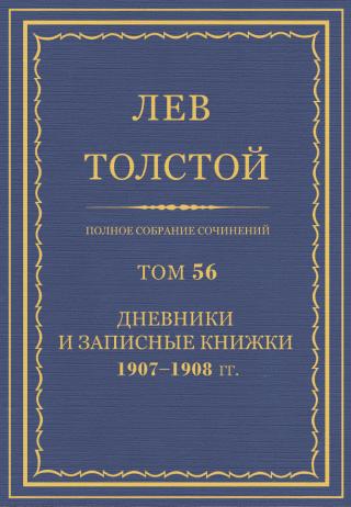ПСС. Том 56. Дневник, записные книжки и отдельные записи, 1907-1908 гг.