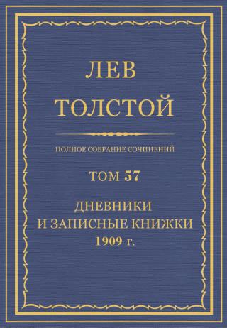 ПСС. Том 57. Дневники и записные книжки, 1909 г.
