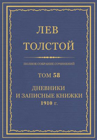 ПСС. Том 58. Дневники и записные книжки, 1910 г.