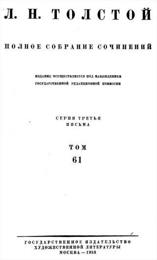 ПСС. Том 61. Письма, 1863-1872 гг.