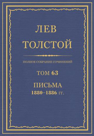 ПСС. Том 63. Письма, 1880-1886