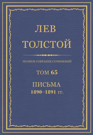 ПСС. Том 65. Письма, 1890 — 1891 (январь-июнь)
