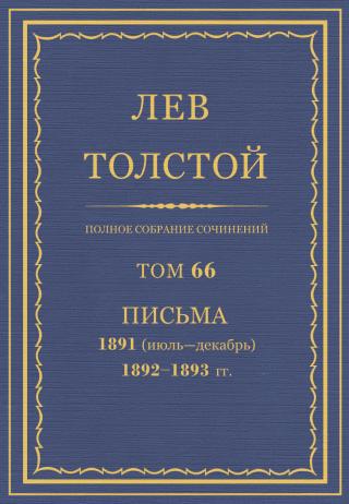 ПСС. Том 66. Письма, 1891 (июль-декабрь) — 1893