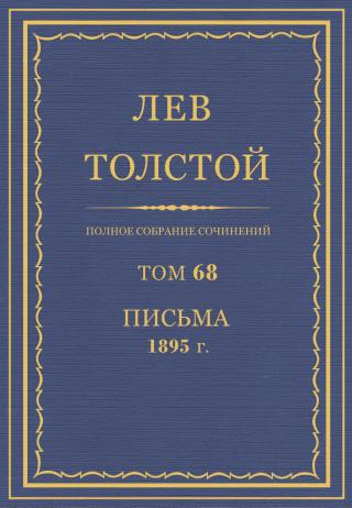ПСС. Том 68. Письма, 1895