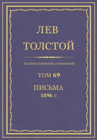 ПСС. Том 69. Письма, 1896