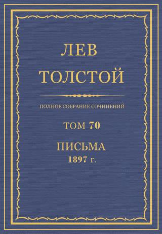 ПСС. Том 70. Письма, 1897