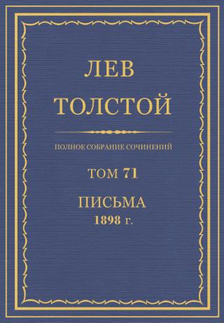 ПСС. Том 71. Письма, 1898