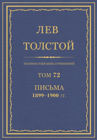 ПСС. Том 72. Письма, 1899-1900