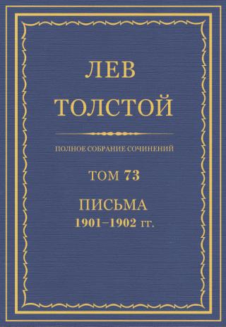 ПСС. Том 73. Письма, 1901-1902