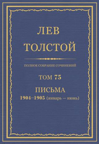 ПСС. Том 75. Письма, 1904 — 1905 (январь-июнь)