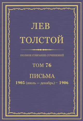 ПСС. Том 76. Письма, 1905 (июль-декабрь) — 1906